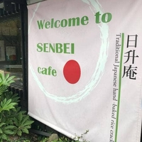 cafe日升庵の写真