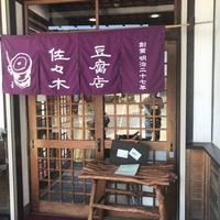 佐々木豆腐店の写真