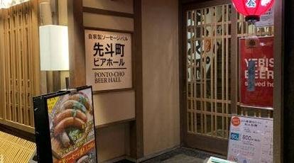 先斗 町 酒場