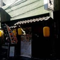 赤坂・南浦和店の写真