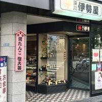 深川 伊勢屋 平野店の写真