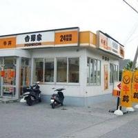 吉野家 331号線小禄バイパス店の写真