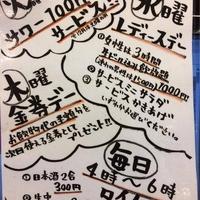 天国 岩槻店の写真