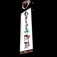 むさしの森珈琲 蕨店の写真