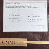 マクロビオティックカフェ フラワリッシュの写真