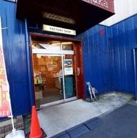 平塚製菓 ファクトリーショップの写真