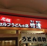 セルフうどんの店 竹清 イオンモールりんくう泉南店の写真