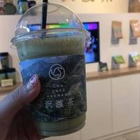 CHA CAFE ASUNARO 沢渡茶の写真