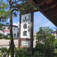山藤家 食堂の写真