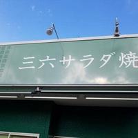 三六商店 本店の写真