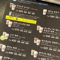 スターバックスコーヒー 青森中央店の写真