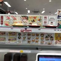 魚べい 白石栄通店の写真