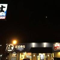 はま寿司 釧路愛国店の写真