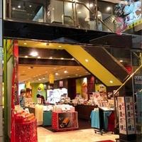 重慶飯店 第一売店の写真
