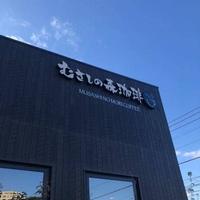 むさしの森珈琲 北九州青山店の写真
