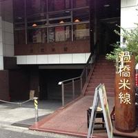 過橋米線 秋葉原店の写真