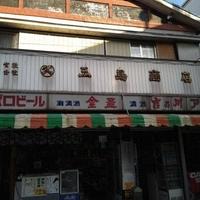 三島商店の写真