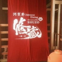 SWANLAKE Pub Edo 修蔵の写真