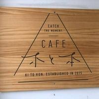 CAFE木と本の写真