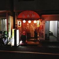 鳥太郎白島本店の写真