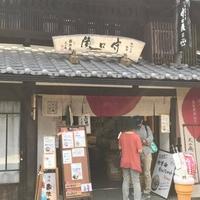 壽俵屋犬山庵の写真