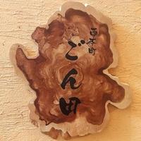 西本町ごん田の写真
