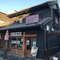 北蔵カフェ ひがのの写真
