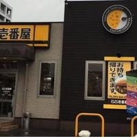 カレーハウス CoCo壱番屋 八幡西区陣原店の写真