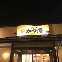 かつ庵 霧島隼人店の写真