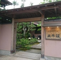中伊豆 料理宿 正平荘の写真