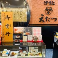 天たつ プリズム福井店の写真