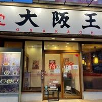 大阪王将 井口店の写真