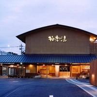 極楽湯 和光店の写真