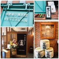 レストラン 花さかり 酒蔵通り煉瓦館の写真
