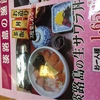 松葉寿司の写真