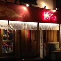 鹿児島ラーメン豚とろ 天文館本店の写真