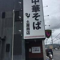 中華そば土屋商店の写真