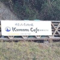 熊野カフェの写真