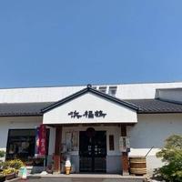浜福鶴 吟醸工房の写真