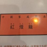 紅燈籠の写真