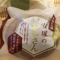 しもつけ彩風菓松屋の写真