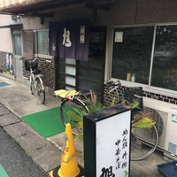 旭麺類店の写真