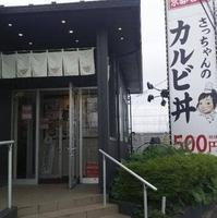 韓丼 町田木曽店の写真