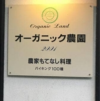 JA直売所 木の花ガルテン大山店の写真