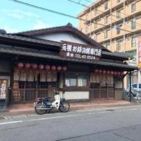 お好焼 泉田の写真