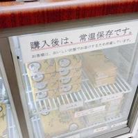 玉天菓子司林昌堂の写真