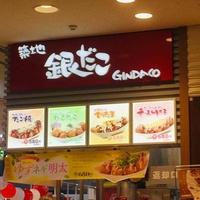 築地銀だこ サンエー具志川メインシティー店の写真
