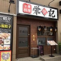 らーめんランド 中華麺房 栄福記 木場店の写真