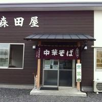 森田屋 東店の写真