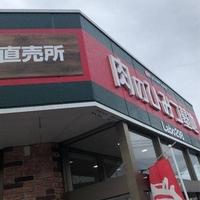 肉のひみつ基地 上津役店の写真